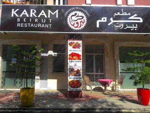 Karam Beirut Lebanese Restaurant
